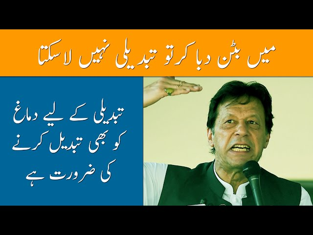 For Change Our Mindsets Also Need To Change: Imran Khan