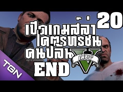 Grand Theft Auto V Let's Play Thai - 20 - ทางเลือกสุดท้าย by Lung P (END)