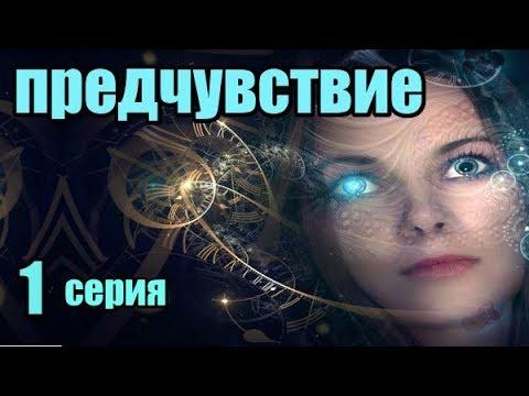 Отличный Фильм о  Мистических Способностях 1 серия из 16 (детектив,мистика,криминальный сериал)