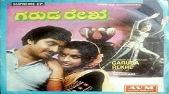 Aa Ravi Jarida || Garuda Rekhe Audio Songs || S janaki hits