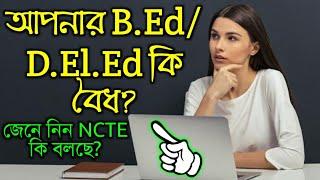 আপনার B.Ed/D.El.Ed কি বৈধ? জেনে নিন NCTE কি বলছে | B.ed / D.el.ed Certificate Download NCTE