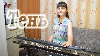 """Гульфира Хасанова """"ТЕНЬ"""" из фильма """"Приморский бульвар"""""""