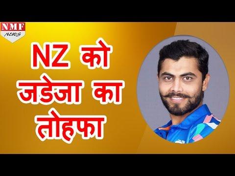 देखिए Ravindra Jadeja की गलती से NZ को कैसे मिले बिना खेले 5 runs