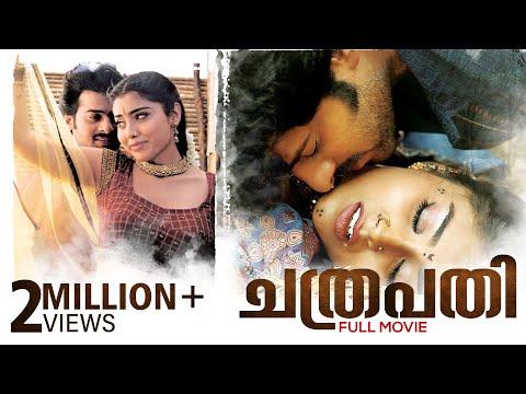 Chatrapathi Full Movie | Malayalam Dubbed Full Movie | S S Rajamouli | Prabhas | Shriya Saran | HD