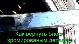 видео Восстановление хромированных деталей автомобиля в домашних условиях
