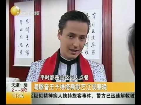 2010 Vitas 遼寧衛視 Liaoning Satellite TV shooting (說天下) 春晚幕後採訪