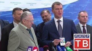 Владимиру Жириновскому вручили паспорт болельщика