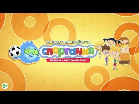 Мультфильм о спорте и здоровье для детей