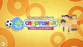 Мультфильм Спортания все серии подряд  Смотреть развивающие мультики онлайн для детей про спорт, зож