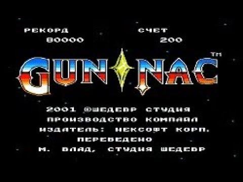 Полное прохождение (((Dendy))) Gun-Nac / Ган-Нак