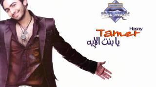 Tamer Hosny Ya Bnt El Eih Karaoke HQ