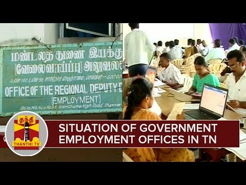 Situation of Government Employment Offices in Tamil Nadu - Thanthi TV
