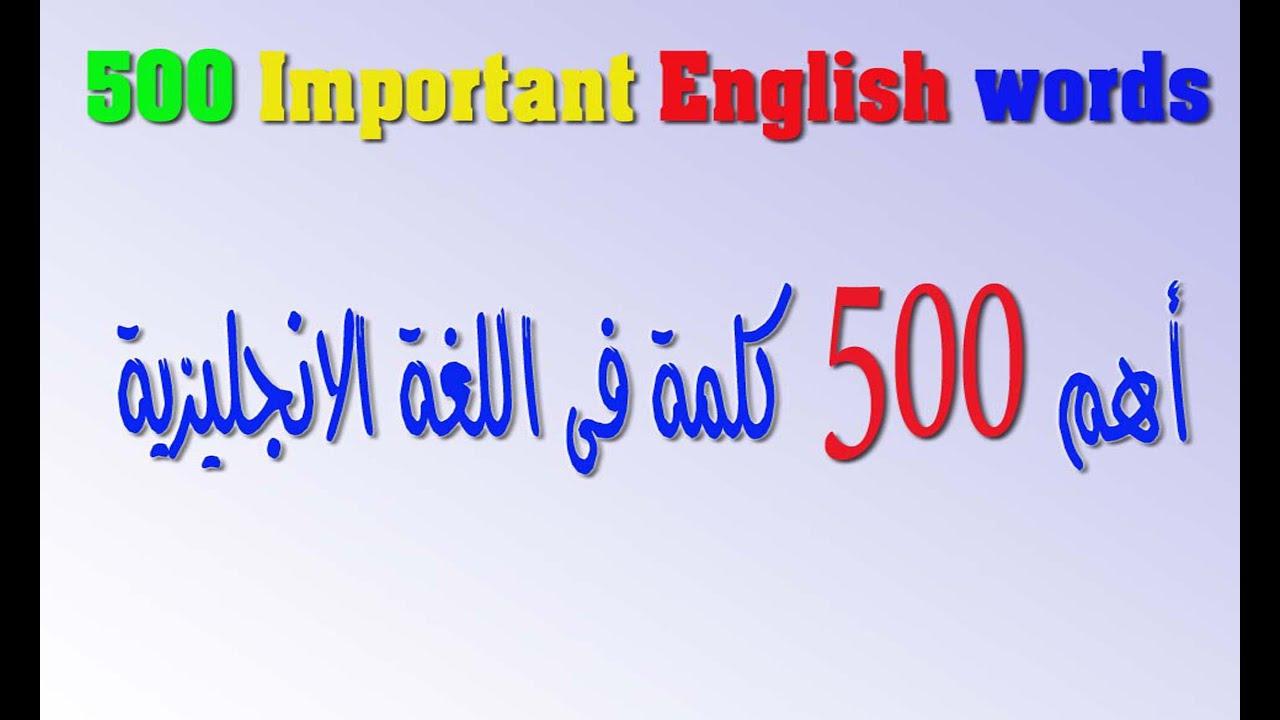 كتاب تعلم اللغة الانجليزية بالعربي