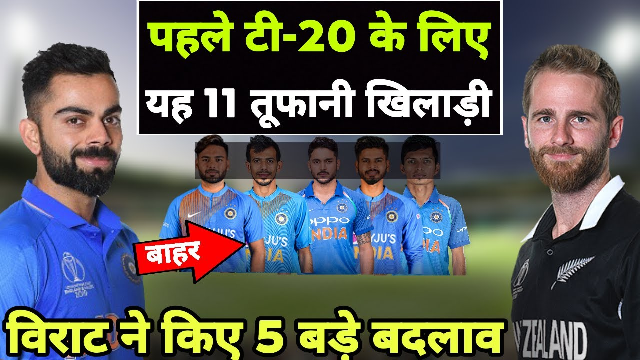 Recent Match Report - New Zealand vs India 1st T20I 2020 ...