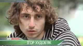 ПРОФУТБОЛ. Олег Кононов. ЕКСКЛЮЗИВ.