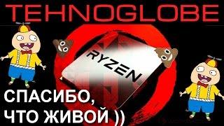 Автор TEHNOGLOBE TV разбирается в тонкостях процессора RYZEN