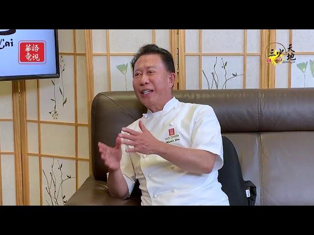 三少天地 - 國際電視名廚 甄文達 第二集 Part 2