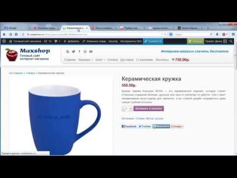Оптимизация интернет-магазина на wordpress