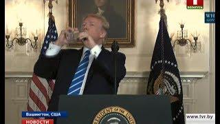 В Интернете набирает популярность видео, на котором Дональд Трамп пьет воду