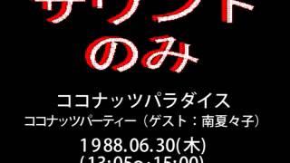 「ココナッツパラダイス」~「マリン・ファンタジア(OP)」1988.06.30
