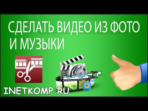 Как сделать видео из фото с музыкой