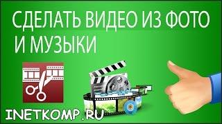 КАК СДЕЛАТЬ ВИДЕО ИЗ ФОТО И МУЗЫКИ, БЫСТРО И БЕСПЛАТНО(Киностудия: https://support.microsoft.com/ru-ru/help/14220/windows-movie-maker-download Если вам нужно сделать видео из фото и музыки, то в..., 2016-09-14T12:13:28.000Z)