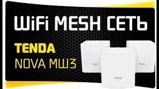 ⚠️ WiFi Mesh Система Tenda Nova MW3