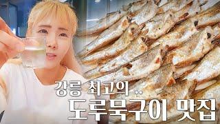 강릉 최고의 맛집을 찾았습니다 !! (강릉생선구이 맛집…