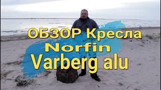 Обзор кресла Norfin Varberg alu