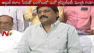 Minister Ganta Srinivas Rao Releases AP IIIT Notification | NTV