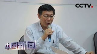 [中国新闻] 抢着与亲民党合作?柯文哲还在盘算 | CCTV中文国际