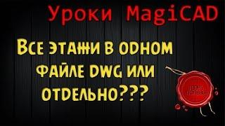 Уроки Magicad. Выпуск 3. Размещение этажей