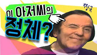 유튜브에 자주 등장하는 이 아저씨의 정체?!(와우 아저씨, 에디 월리, eddy wally)