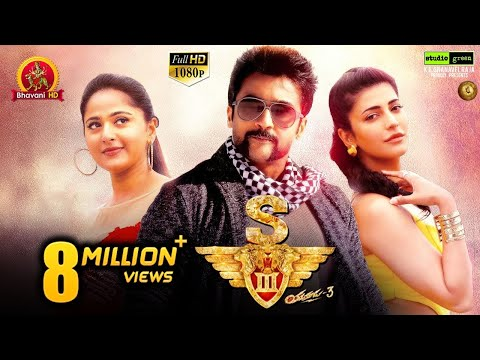 S3 (Yamudu 3) Full Movie || 2017 Latest...