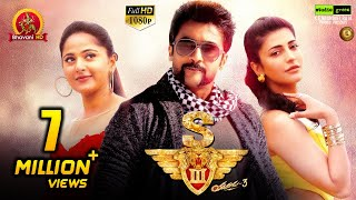 S3 Full Movie - Latest Telugu Full Movie - Shruthi Hassan, Anushka Shetty