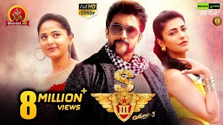 S3 (Yamudu 3) Full Movie || 2017 Latest Telugu Full Movie || Surya,Anushka,Shruti Hassan