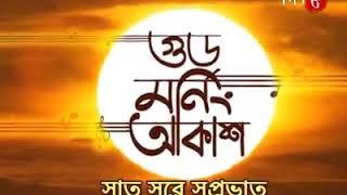 Good Morning Akash Episode on Bhatiwali on 13.03.19