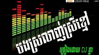 DJ - Kla Bong Sro'lanh Srey Khmao