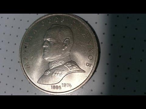 Легендарный 1 рубль Маршал Жуков 1990г. Цена ???