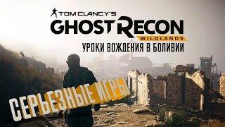 серьезные игры | Tom Clancy's Ghost Recon Wildlands - Уроки вождения по Боливийски