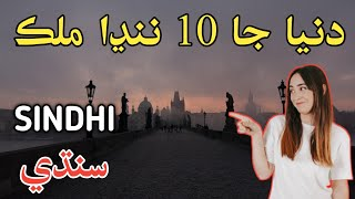 Smallest Countries Sindhi || Sindhi Info || Sindhi