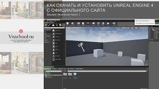 Unreal engine 4 -  где скачать бесплатно и как установить