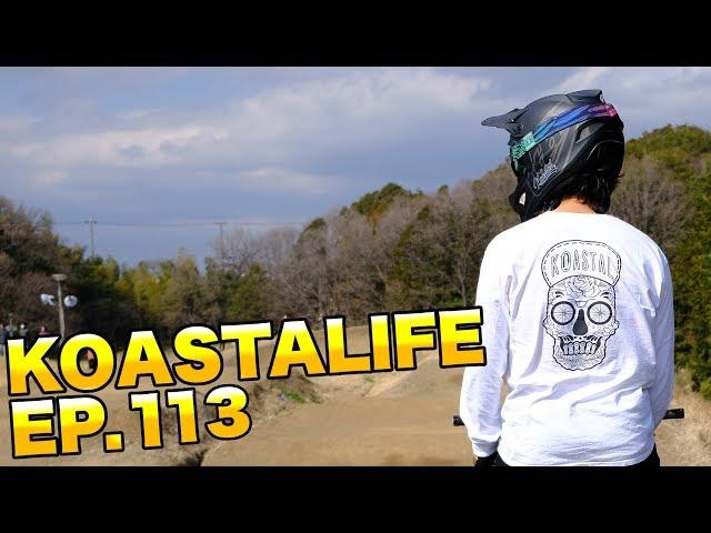 JOSF 緑山 関東オープンに参戦して来ました!| KOASTALIFE EP.113