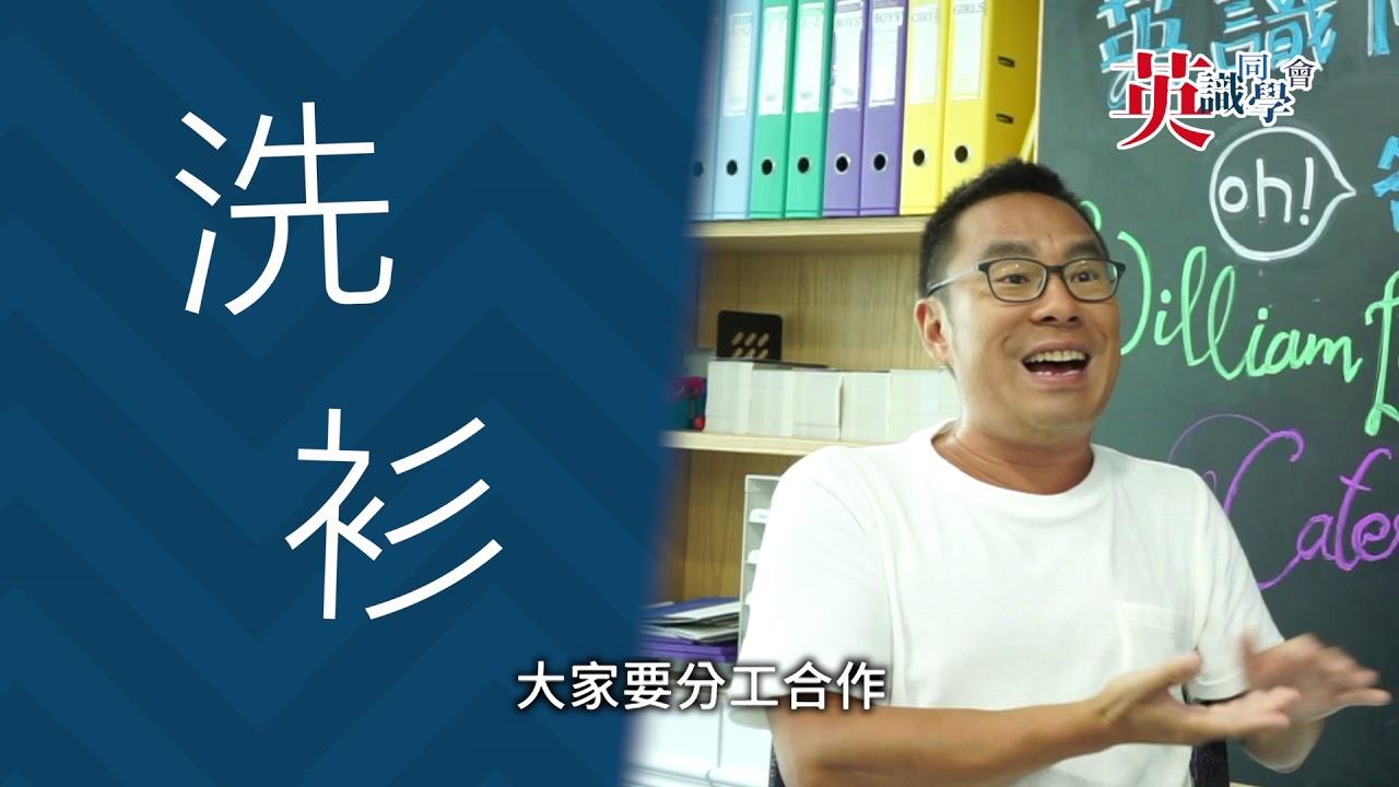 【英識同學會】林柏希William篇 - 寄宿學校大蝦細? - YouTube