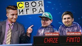 видео: СВОЯ ИГРА - ЧЕЙЗ VS FINITO