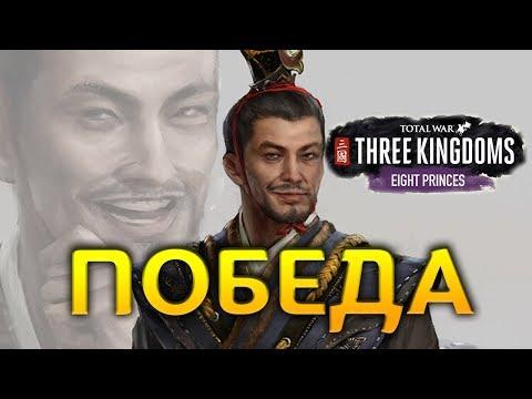 ПОБЕДА - Восемь Князей прохождение DLC за Сыма Лунь в Total War: Three Kingdoms - #21