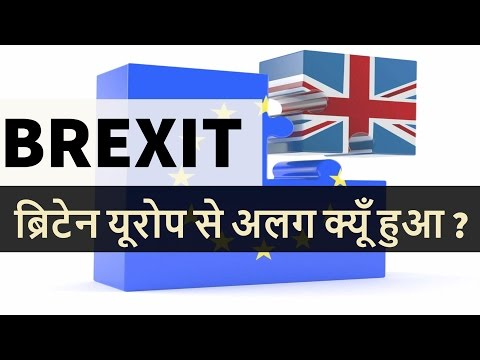 BREXIT - ब्रिटेन यूरोप से अलग क्यूँ हुआ ? - Impact of BREXIT on India - UPSC in HINDI