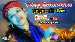 আপন মানুষ দুঃখ দিলে মেনে নেওয়া জায়না || মুনমুন দাসী বাউল || Munmun Dasi Baul || Full HD Video