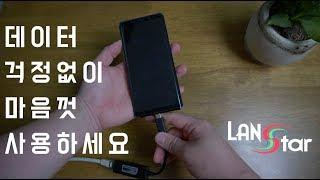 와이파이가 약할 땐 스마트폰에 인터넷케이블을 연결하세요! /LS-GLAN31