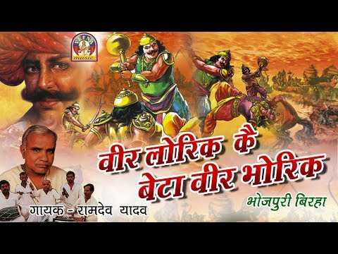Bhojpuri Super Hit Birha || वीर लोरिक कै बेटा वीर भोरिक  - रामदेव यादव ||